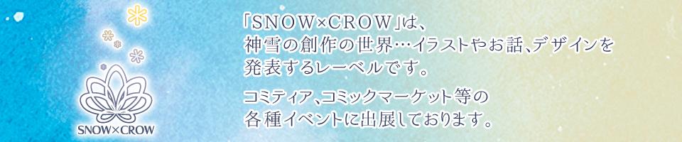 SNOW×CROW