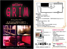 2012_grim02