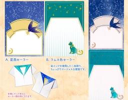 折り紙便箋(セーラーVer.)
